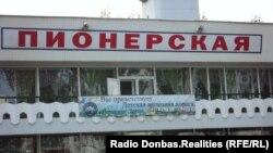 Фасад станції «Піонерська». До окупації міста назва станції була написана українською мовою
