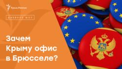 Крым открывает «представительство» в ЕС   Радио Крым.Реалии