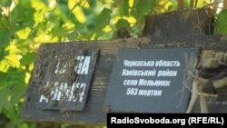 Меморіальні таблички в пам'ять жертв Голодомору знайшли на смітнику