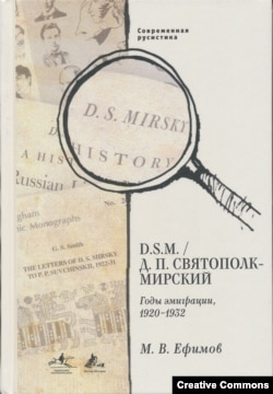 Обложка книги Михаила Ефимова