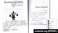 Аўтографы Раісы Баравіковай і Алеся Карлюкевіча, Рыгора Барадуліна