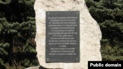 Татар зираты булганлыгын белдереп торган язу