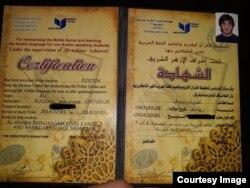 Сертификат об окончании языковых курсов Али Дзейтова