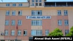 مدرسه دینی «امام خطیب» در استانبول