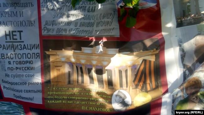 10-летие «победы» над украинской табличкой в Севастополе, 2018 год