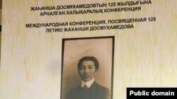 Жаһанша Досмұхамедовтың 125 жылдығына арналған халықаралық конференция. Орал, 27 қыркүйек 2012 жыл. Сурет Фейсбук желісінен алынды.
