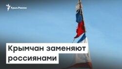 Крымчан заменяют россиянами | Радио Крым.Реалии