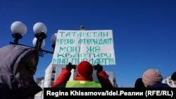 Митинг в Зеленодольске