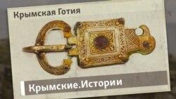 Крымская Готия   Крымские.Истории