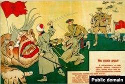 Британский плакат, адресованный русским противникам большевиков, 1919