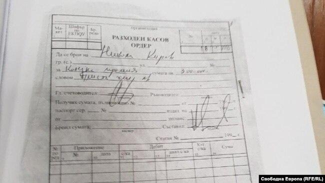 Nikola Kirov order KTB