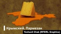 Крымский пармезан