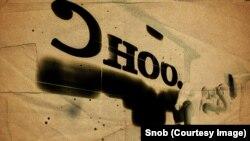 "Логотип проекта ""Сноб"""