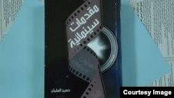 """غلاف كتاب """"مقدمات سينمائية"""" لحسين سلمان"""