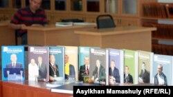 Книги о президенте Казахстана Нурсултане Назарбаеве выставлены на столе в национальной библиотеке. Алматы, 4 июля 2012 года. Иллюстративное фото.