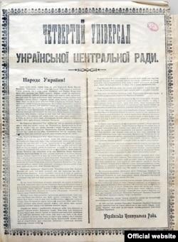 Четвертий Універсал Української Центральної Ради. 9 січня (22 січня за новим стилем) 1918 року
