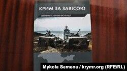 Книга «Крим за завісою. Путівник зоною окупації»