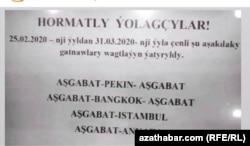 Объявление гласит об отмене рейсов по маршруту Ашхабад-Пекин-Ашхабад, Ашхабад-Бангкок-Ашхабад, а также Ашхабад-Стамбул и Ашхабад-Анкара