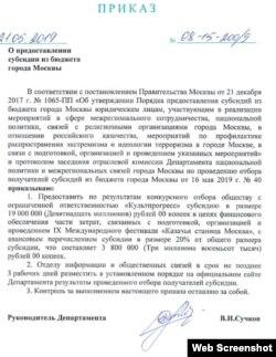 """Приказ о выделении субсидий компании """"Культпрогресс"""" из бюджета Москвы"""