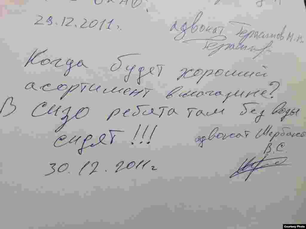 Московское СИЗО-3 на Пресне