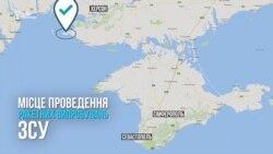 Ваша Свобода | Ракетні навчання України біля Криму і погрози Росії
