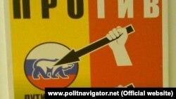 Один плакатов на выставке в Киеве. Иллюстративное фото.
