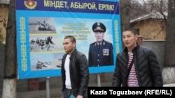 Әскерге шақырылғандар жиналатын орынға бара жатқан жастар. Алматы, 2 сәуір 2014 жыл.
