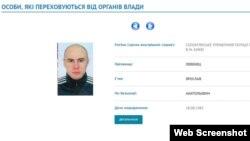 Скріншот з сайту Міністерства внутрішніх справ України