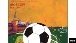 Фрагмент официального плаката чемпионата мира по футболу 2018 года в Москве.