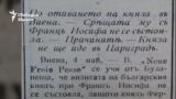 Vecherna Poshta Newspaper, 5.05.1905