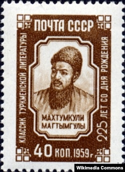 A Soviet-era stamp dedicated to the writer Magtamguly Pyragy
