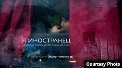 "Elyor Nematov`s multimedia project ""I'm a foreigner"""