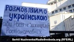 Плакат під час пікету громадськими активістами будівлі Конституційного суду України