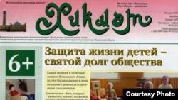 """""""Хикмәт"""" газеты"""