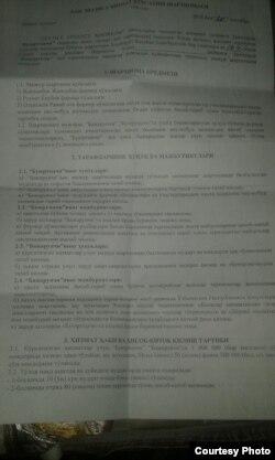 Копия договора, заключенного с руководством предприятия «Шовот Текстиль».
