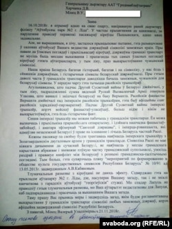 Зварот Валера Мінца ў «Гроднааблаўтатранс»