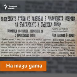 Frontovak Newspaper, 16.03.1945