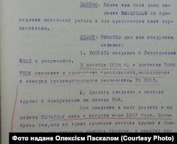 Фрагмент допиту Володимира Молодця