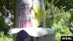 А. Атамбаевдин Ош шаарындагы чала сыйрылып, айрылган үгүт плакаты