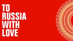 России с любовью