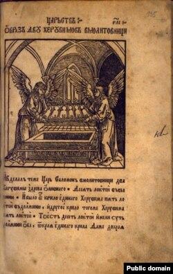 Выява двух херувімаў у малельні. Ілюстрацыя да скарынаўскай Бібліі