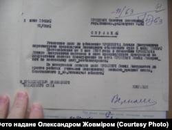 Довідка про реабілітацію Давида Ярошевича
