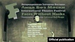 Лица без маски 2011