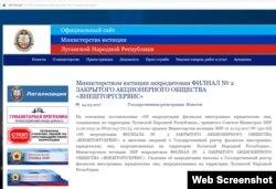 Жодних філіалів, крім №2, на окупованій частині Луганщини не було «акредитовано»
