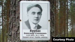 Портрет Леся Курбаса у лісі на могилах Сандармоху (photo: http://incognita.day.kiev.ua)