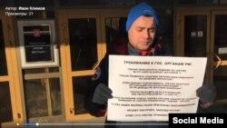 Иван Климов Мәскәүдә