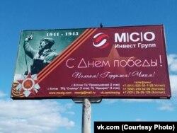 """Реклама компании МСО """"Ивест Групп"""""""
