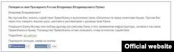 Ukraine -- петиция Приватбанка для крымских клиентов, 25Apr2014