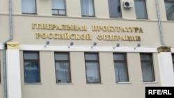 რუსეთის გენერელური პროკურატურის შენობა