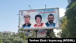 Агитационный билборд «Единой России» в Севастополе